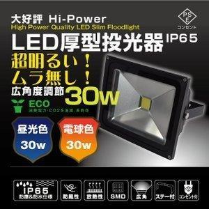 アームライト 投光器激安! IP65 PSE認証 LED投光器30W(tlledbk-30w)