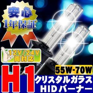 HIDバーナー 55W〜70W対応 H1 6000K 12V/24V 2個セット UVカットクリスタルガラス