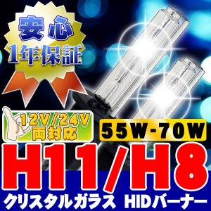 HIDバーナー 55W〜70W対応 H11 6000K 12V/24V 2個セット UVカットクリスタルガラス