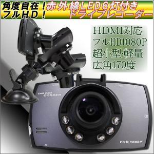 ドライブレコーダー S55 170度広角 Gセンサー内蔵 フ...