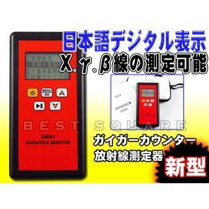日本語表示 ガイガーカウンター(デジタル放射線測定器 放射能...