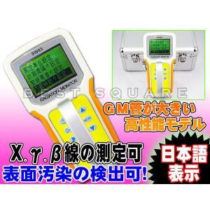 食品等表面汚染検出可!日本語表示 ガイガーカウンター(放射線...