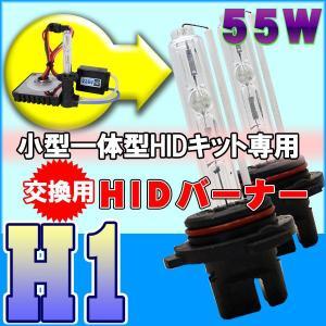 【ミニHIDキット専用】交換用バーナー 2個セット 55W H1 (3000K/6000K/8000K/15000K )