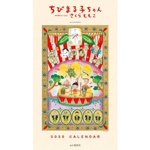 カレンダー2020 ちびまる子ちゃん (ヤマケイカレンダー2020)の商品画像 ナビ
