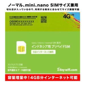インドネシア(バリ島を含む) 旅行者向けプリペイドSIMカード インターネット3GBまで無料+音声通話 (LTE/3G/GSM回線) 全SIMサイズ対応モデル! [送料無料]|bestsupplyshop