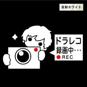 ドライブレコーダー録画中 カッティングステッカー 男の子(反射ホワイト)  |光にあたるとピカッと反射する夜間対応タイプ|bestsupplyshop