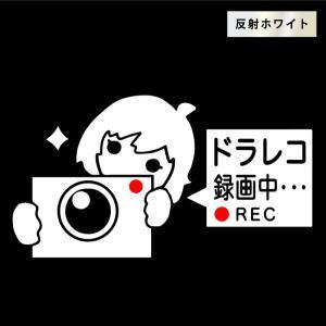 ドライブレコーダー録画中 カッティングステッカー 女の子(反射ホワイト)  | 光にあたるとピカッと反射する夜間対応タイプ|bestsupplyshop