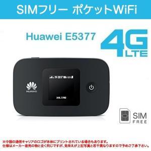 [箱潰れあり][未使用品] SIMフリー ポケットWiFiルーター Huawei E5377ブラック 3G/4G LTE対応 国内海外対応 (商品コード:257) / 送料無料|bestsupplyshop