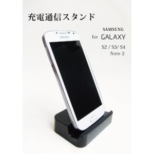 SAMSUNG GALAXY S2/S3/S4 Note2専用 充電,同期スタンド USB充電器 ブラック|bestsupplyshop