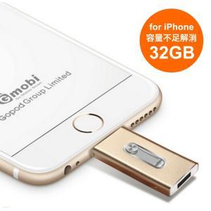 iPhone,iPad,iPod touchの容量不足解消 Lightning接続 容量拡張外付けドライブ ・ストレージ 容量追加USBフラッシュドライブ メモリー 32GB ゴールド[送料無料]|bestsupplyshop