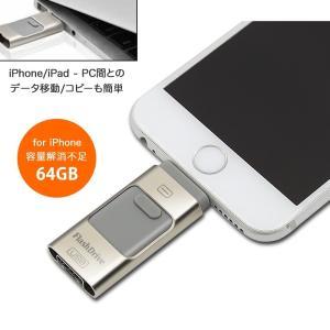 iPhone,iPad,iPod touchの容量不足解消 Lightning接続 容量拡張外付けドライブ・ストレージ 容量追加USBフラッシュドライブ メモリー 64GB シルバー[送料無料]|bestsupplyshop
