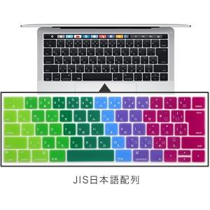 MacBook Pro用キーボードカバー レインボー JIS日本語配列 MacBook Pro 13
