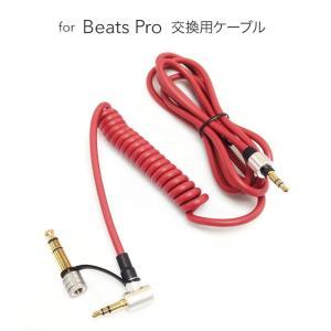 Monster Beats by Dr.Dre用  交換用ケーブル 120cm モンスターヘッドフォンBeat Pro, Beat Pro Detox , Solo, Solo HD対応|bestsupplyshop