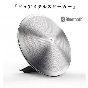 [送料無料] Pure Metal 重厚感のある金属製 Bluetooth対応ワイヤレススピーカー bestsupplyshop