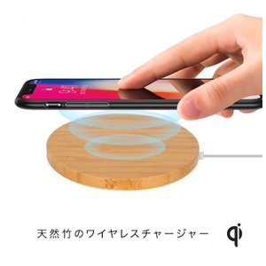 天然竹から作られたバンブーQiチャージャー for iPhone Xs / XR / 8(Plus) / Galaxy S/Noteシリーズ etc. 置くだけ充電 ワイヤレス充電器|bestsupplyshop