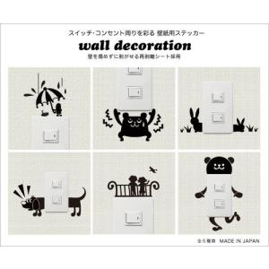 スイッチ、コンセント周りを彩るウォールステッカー wall decoration 「こんにちは」 bestsupplyshop 02