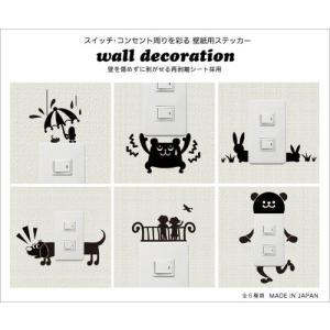 スイッチ、コンセント周りを彩るウォールステッカー wall decoration 「ランラーン」|bestsupplyshop|02