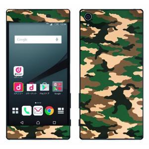[送料無料]Xperia Z5 Premium (SO-03H)用 両面 カスタムデザイン液晶フィルム シール(カモフラ柄)|bestsupplyshop