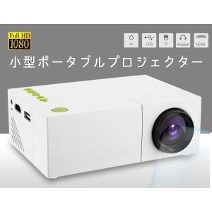[送料無料] 小型軽量290g!LEDポータブルプロジェクター 光度600ルーメン  HDMI/AV/USB/microSD対応 YG300/310|bestsupplyshop
