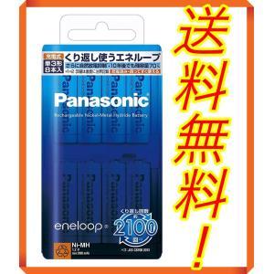 パナソニック eneloop エネループ 単3 充電池 8本 パック スタンダードモデル BK-3M...