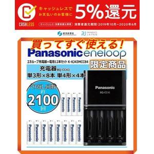 エネループ 充電器セット 充電器 単三 8本 単四 4本 K-KJ43MCC84 eneloop P...