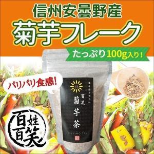 菊芋 菊芋茶 フレーク チップス 焙煎 ノンカフェイン 国産 粉類 100g