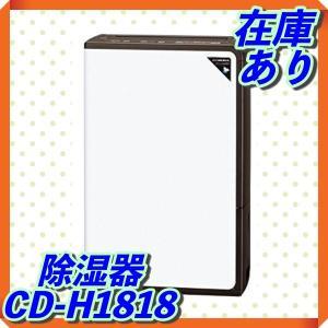 コロナ 衣類乾燥除湿機 木造20畳 コンクリート40造畳 ブラウン コンプレッサー方式 CD-H18...