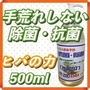 除菌スプレー 手 天然 日本製 国産 ひばの力 AT-280 EXM 500ml