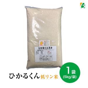 ひかるくん56  5kg×1袋 低リン 無洗米|beta