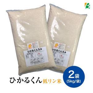 ひかるくん56  5kg×2袋 低リン 無洗米|beta