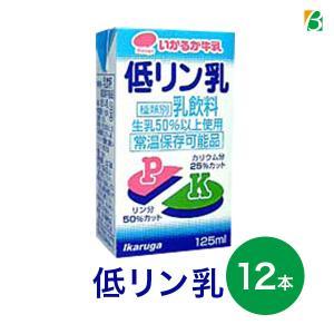 いかるが低リン乳(12本入り) 《いかるが牛乳》 送料無料