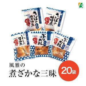 風雅の煮ざかな三昧 骨までやわらか煮魚セット 20袋(5品目×4袋)  送料無料|beta