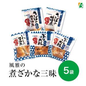 風雅の煮ざかな三昧 骨までやわらか煮魚セット 5袋(5品目×1袋)  送料無料|beta