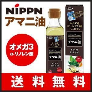 ニップン(日本製粉)アマニ油 186g 亜麻仁油 あまに油 アマニオイル オメガ3 オイル α-リノ...
