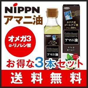 ニップン(日本製粉)アマニ油 186g×3本セット 亜麻仁油 あまに油 アマニオイル オメガ3 オイル α-リノレン酸 送料無料|beta