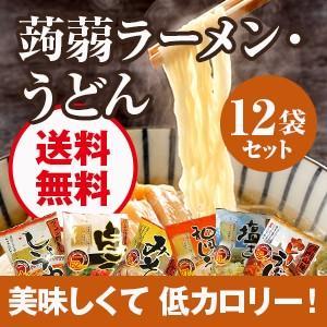 こんにゃく麺 ラーメン/うどん 12袋セット こんにゃく麺/...