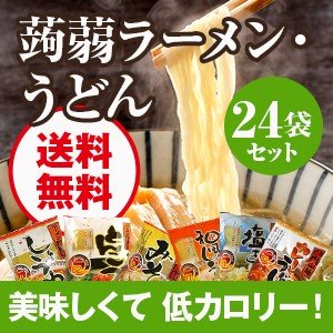 こんにゃく麺 ラーメン/うどん 24袋セット こんにゃく麺/...