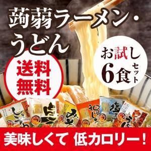 こんにゃく麺 ラーメン/うどん 6袋セット こんにゃく麺/低...