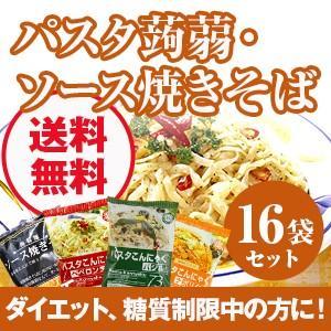 パスタこんにゃく・蒟蒻麺ソース焼きそば 16袋セット こんに...