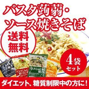 パスタこんにゃく・蒟蒻麺ソース焼きそば 4袋セット こんにゃ...