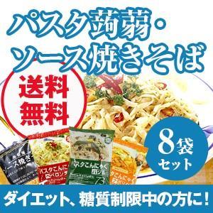 パスタこんにゃく・蒟蒻麺ソース焼きそば 8袋セット こんにゃ...