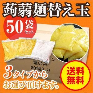 こんにゃく麺 麺のみ(替え玉)120g×50袋 こんにゃくラ...