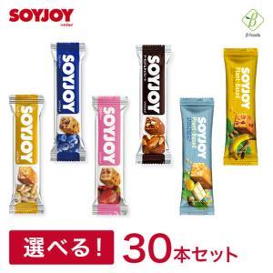SOYJOY(ソイジョイ) 選べる10種・30本セット(10種×各3個) 送料無料 大塚製薬|beta