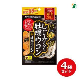 しじみの入った牡蠣ウコン+オルニチン 徳用 264粒(66日...