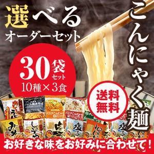 こんにゃくラーメン 選べるオーダーセット 10種×3食(計30袋) こんにゃく麺 低カロリー 蒟蒻麺 ダイエット 糖質制限 えらべる 送料無料|beta