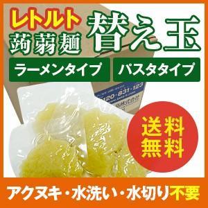 レトルト 蒟蒻麺 麺のみ(替え玉)140g×30袋 こんにゃ...