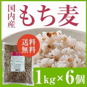業務用再開! ベストアメニティ 国内産 もち麦 1kg×6個セット 国産 水 溶性 食物繊維 大麦 βグルカン ダイエット もちむぎ|beta