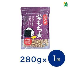 ベストアメニティ 国内産 100%紫もち麦 280g 国産 ポリフェノール アントシアニジン 水溶性 食物繊維 大麦 βグルカン もちむぎ  メール便 [M便 1/2]|beta
