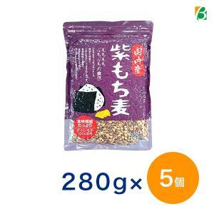 ベストアメニティ 国内産100%紫もち麦 280g×5個 国産 ポリフェノール アントシアニジン 水溶性 食物繊維 大麦 βグルカン ダイエット もちむぎ|beta