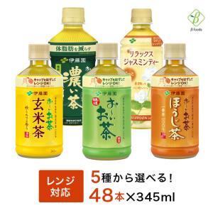 おーいお茶 電子レンジ対応 345ml×48本(24本×2ケース)ペットボトル 選べる2箱セット 伊...